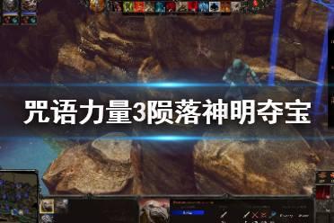 《咒语力量3陨落神明》夺宝妖术石怎么放 夺宝妖术石放置顺序