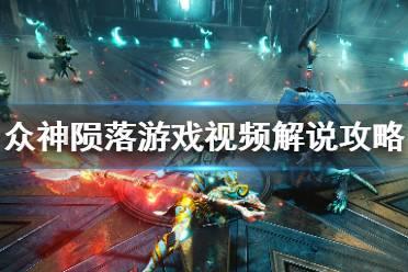 《众神陨落》游戏视频解说攻略合集 GodFall实况解说视频