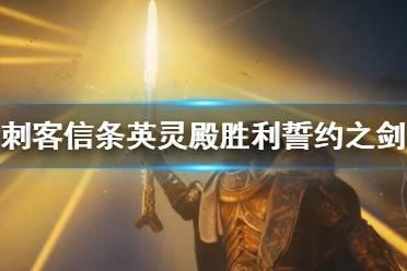 《刺客信条英灵殿》胜利誓约之剑怎么获得?胜利誓约之剑获得方法