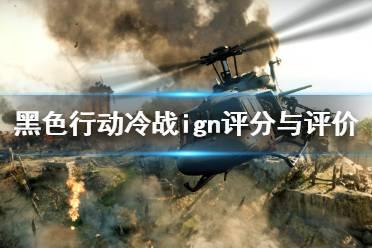 《使命召唤17》评分高吗 黑色行动冷战ign评分与评价一览