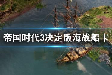 《帝国时代3决定版》船卡怎么选 海战船卡推荐