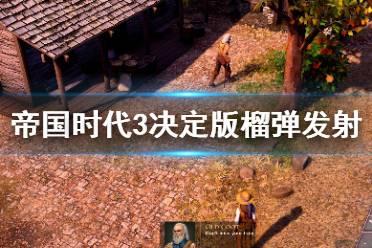 《帝国时代3决定版》榴弹发射器好用吗 榴弹发射器使用方法