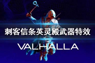 《刺客信条英灵殿》武器特效是什么 游戏武器特效介绍