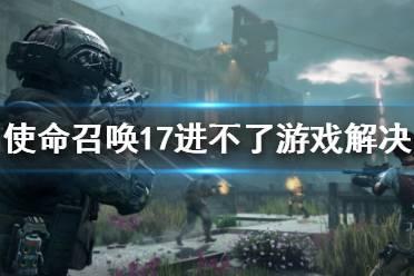 《使命召唤17》进不了游戏怎么办 进不了游戏解决方法分享