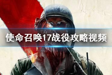 《使命召唤17》战役攻略视频合集 战役全剧情流程视频