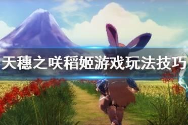 《天穗之咲稻姬》铁矿石哪里挖?游戏玩法技巧分享
