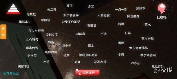 《孙美琪疑案金凤凰》谜底线索在哪里 谜底线索位置