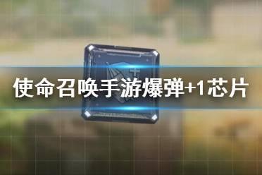 《使命召唤手游》爆弹+1芯片怎么样 爆弹+1芯片介绍