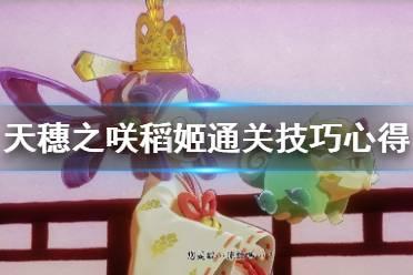 《天穗之咲稻姬》通关技巧心得分享 探索种田技巧详解