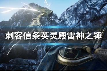 《刺客信条英灵殿》雷神之锤怎么拿 雷神之锤获取流程
