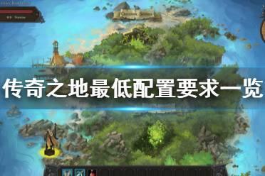 《传奇之地》游戏配置要求是什么?最低配置要求一览