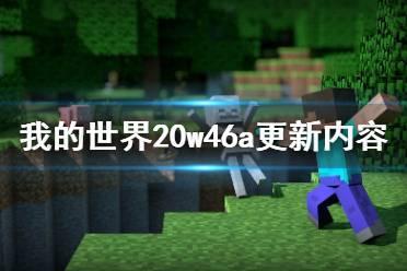 《我的世界》20w46a更新了什么 20w46a更新内容介绍