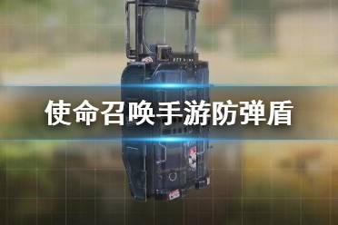 《使命召唤手游》防弹盾怎么样 防弹盾介绍