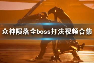 《众神陨落》全boss打法视频合集 boss有哪些?