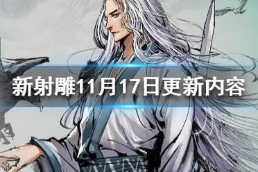 《新射雕群侠传之铁血丹心》11月17日更新内容一览 新增关卡少林藏经阁