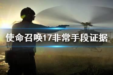 《使命召唤17》非常手段证据在哪 非常手段证据位置介绍