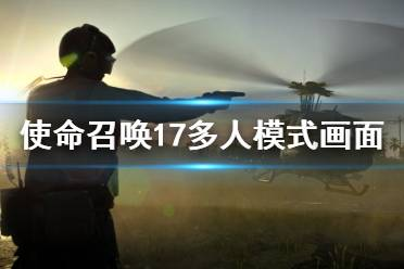 《使命召唤17》多人模式画面怎么调 多人模式画面设置推荐
