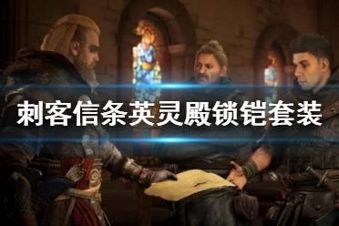 《刺客信条英灵殿》锁铠护甲在哪?锁铠套装获得方法介绍