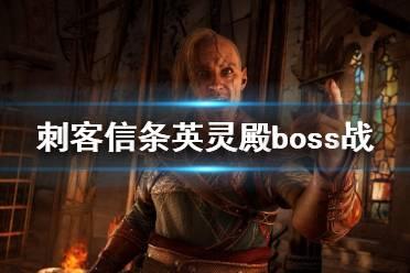 《刺客信条英灵殿》boss战要注意什么 boss战注意事项