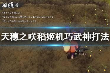 《天穗之咲稻姬》机巧武神怎么打?机巧武神打法攻略