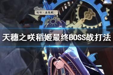 《天穗之咲稻姬》最终BOSS战打法视频 最终boss怎么打?