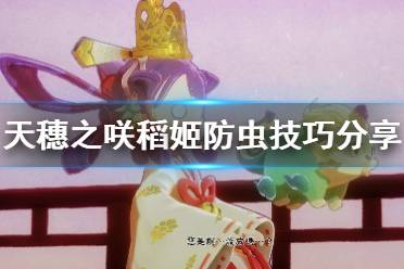 《天穗之咲稻姬》防虫要注意什么 防虫技巧分享
