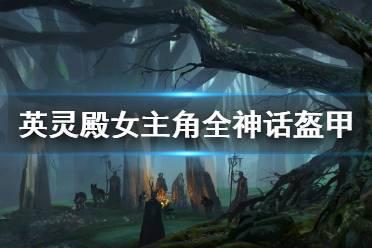 《刺客信条英灵殿》女主角全神话盔甲展示 神话盔甲有哪些?