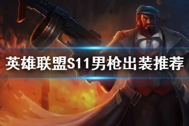 《英雄联盟》S11男枪怎么出装 S11男枪出装推荐