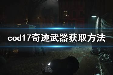 《使命召唤17》奇迹武器获取方法 奇迹武器怎么获得?