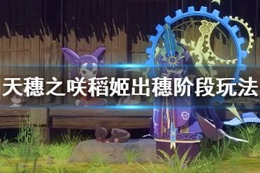 《天穗之咲稻姬》出穗阶段要做什么 出穗阶段玩法分享