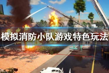 《模拟消防小队》游戏好玩吗?游戏特色玩法内容一览