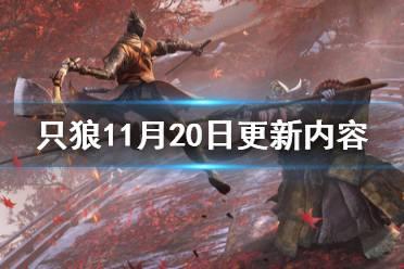 《只狼影逝二度》11月20日更新什么 11月20日更新内容介绍