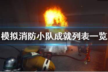 《模拟消防小队》成就列表一览 成就奖杯有哪些?