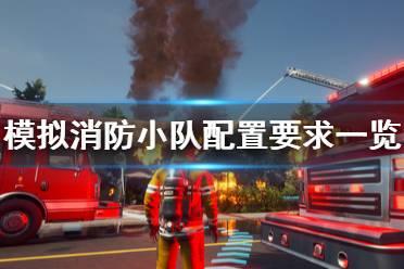 《模拟消防小队》配置要求是什么?配置要求一览