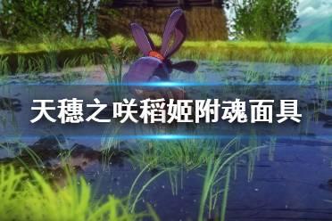 《天穗之咲稻姬》附魂面具在哪 附魂面具获得方法