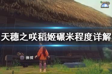《天穗之咲稻姬》碾米程度有什么用 碾米程度详解