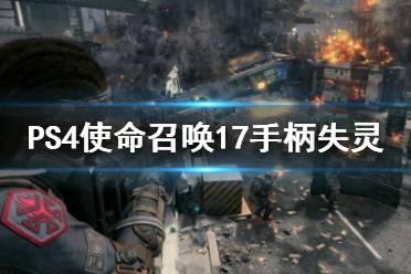 《使命召唤17》PS4手柄失灵怎么办?手柄设置攻略