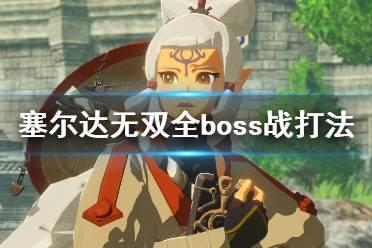 《塞尔达无双灾厄启示录》boss战怎么打?全boss战打法视频