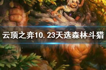 《云顶之弈》天选森林斗猎怎么搭配?10.23天选森林斗猎攻略