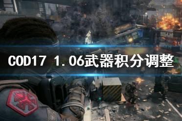 《使命召唤17》1.06更新了什么?1.06武器积分调整内容一览