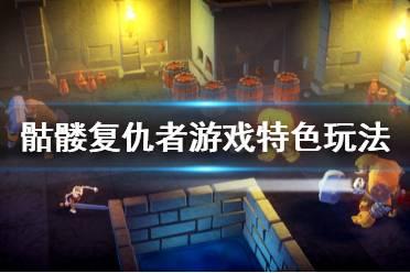 《骷髅复仇者》游戏好玩吗?游戏特色玩法介绍
