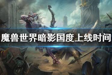 《魔兽世界》9.0什么时候上线  暗影国度上线时间