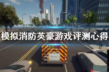 《模拟消防英豪》游戏值得买吗?游戏评测心得分享