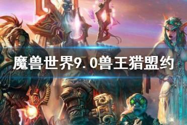 《魔兽世界》9.0兽王猎盟约怎么选择 暗影国度兽王猎盟约推荐