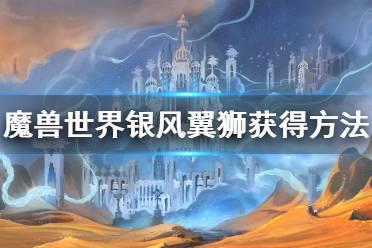 《魔兽世界》银风翼狮怎么获得 坐骑银风翼狮获得方法