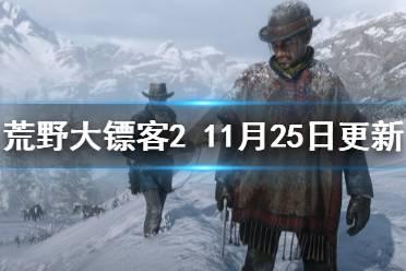 《荒野大镖客2》11月25日更新了什么 11月25日更新内容介绍