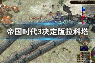 《帝国时代3决定版》拉科塔怎么玩 拉科塔打法分享