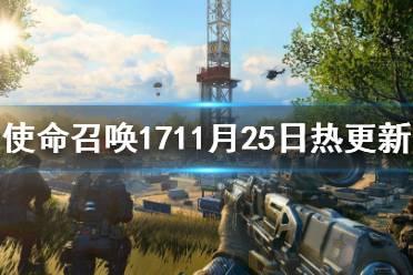 《使命召唤17》11月25日更新了什么 11月25日热更新内容一览