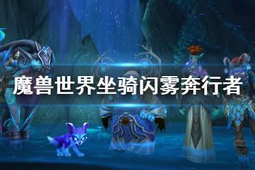《魔兽世界》9.0坐骑闪雾奔行者怎么获得 闪雾奔行者获得方法