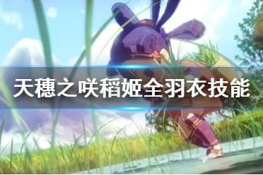 《天穗之咲稻姬》羽衣技能有哪些 全羽衣技能介绍